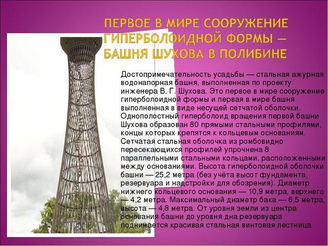 Достопримечательность усадьбы — стальная ажурная водонапорная башня, выполн...
