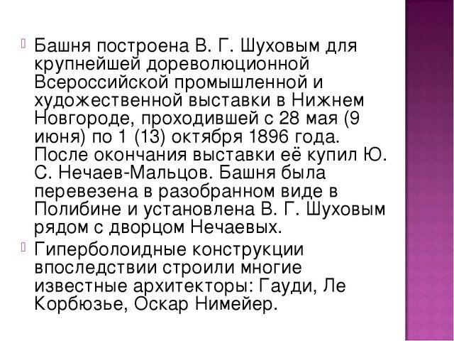 Башня построена В. Г. Шуховым для крупнейшей дореволюционной Всероссийской...