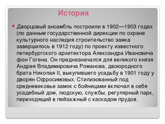 История Дворцовый ансамбль построили в 1902—1903 годах (по данным государств...