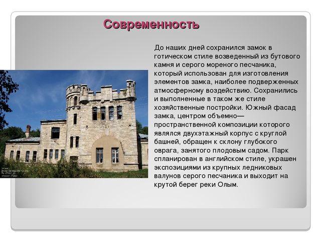 Современность До наших дней сохранился замок в готическом стиле возведенный и...