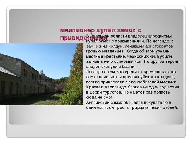 миллионер купил замок с привидениями В Липецкой области владелец агрофирмы к...