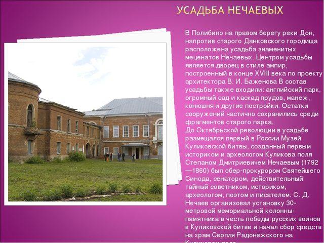 В Полибино на правом берегу реки Дон, напротив старого Данковского городища...
