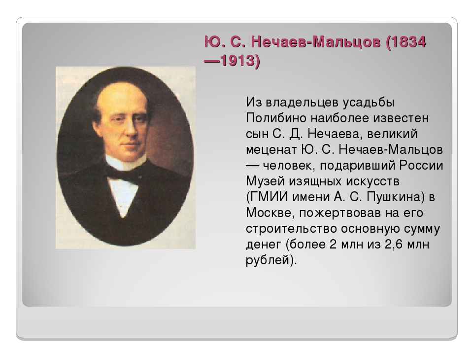 Ю. С. Нечаев-Мальцов (1834—1913)  Из владельцев усадьбы Полибино наиболее из...