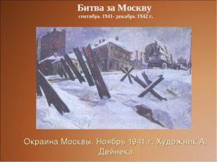 Окраина Москвы. Ноябрь 1941 г. Художник А. Дейнека Битва за Москву сентябрь 1