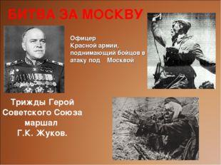 БИТВА ЗА МОСКВУ Офицер Красной армии, поднимающий бойцов в атаку под Москвой