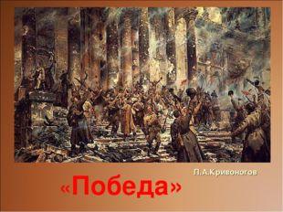 П.А.Кривоногов «Победа»