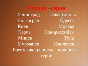 Города –герои Ленинград Севастополь Волгоград Одесса Киев Москва Керчь Новоро