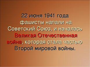 22 июня 1941 года фашисты напали на Советский Союз, и началась Великая Отечес