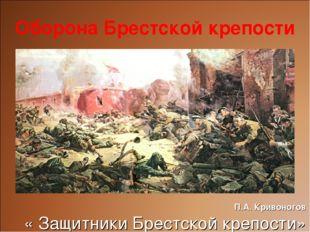 Оборона Брестской крепости П.А. Кривоногов « Защитники Брестской крепости»
