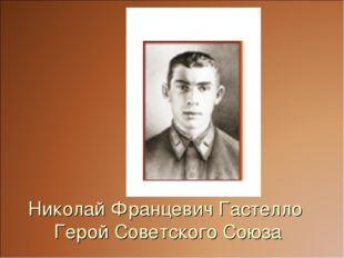 Николай Францевич Гастелло Герой Советского Союза