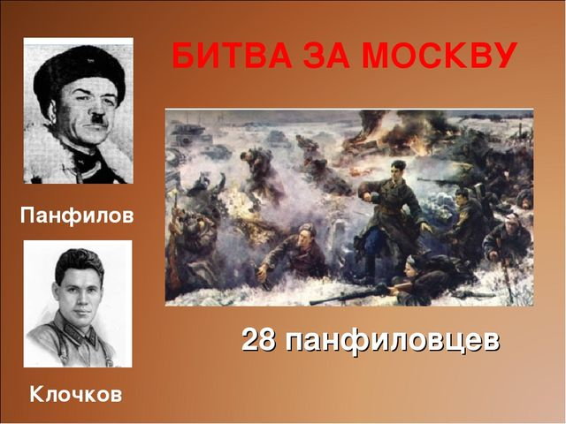 БИТВА ЗА МОСКВУ Клочков Панфилов 28 панфиловцев
