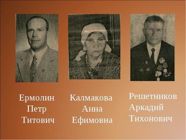 Ермолин Петр Титович Калмакова Анна Ефимовна Решетников Аркадий Тихонович