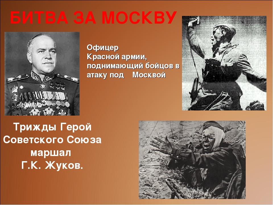 БИТВА ЗА МОСКВУ Офицер Красной армии, поднимающий бойцов в атаку под Москвой...