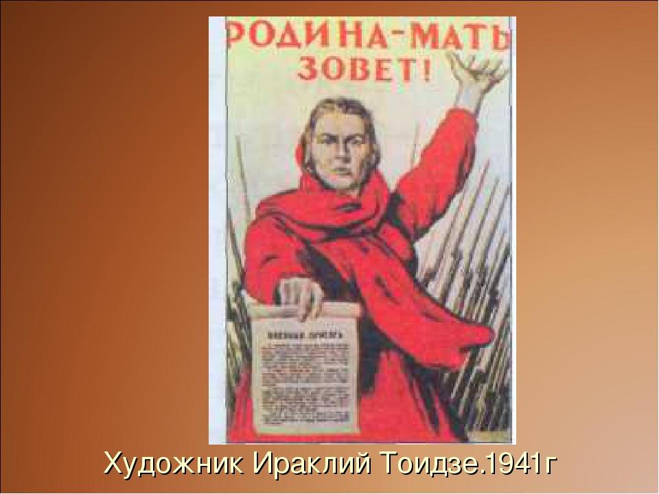 Художник Ираклий Тоидзе.1941г