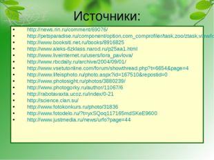 Источники: http://news.rin.ru/comment/69076/ http://petsparadise.ru/component