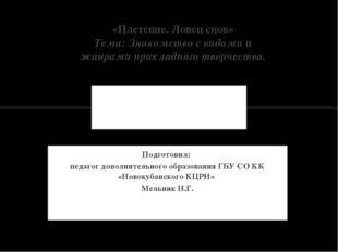 Подготовил: педагог дополнительного образования ГБУ СО КК «Новокубанского КЦР