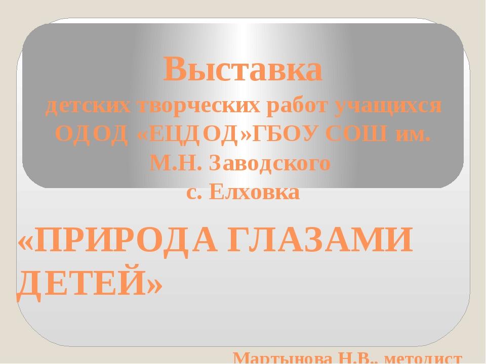 Выставка детских творческих работ учащихся ОДОД «ЕЦДОД»ГБОУ СОШ им. М.Н. Заво...