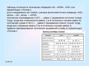 * таблицы истинности логических операций «И», «ИЛИ», «НЕ» (см. презентацию «Л
