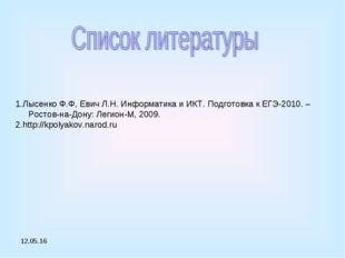 * 1.Лысенко Ф.Ф, Евич Л.Н. Информатика и ИКТ. Подготовка к ЕГЭ-2010. – Ростов