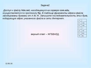 * Задача2 Доступ к файлу htm.net, находящемуся на сервере com.edu, осуществля