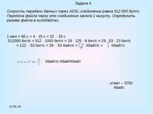 * Задача 4 Скорость передачи данных через ADSL-соединение равна 512 000 бит/c