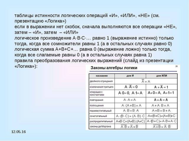 * таблицы истинности логических операций «И», «ИЛИ», «НЕ» (см. презентацию «Л...