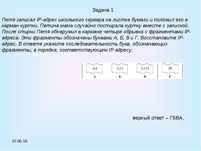 * Задача 1 Петя записал IP-адрес школьного сервера на листке бумаги и положил...