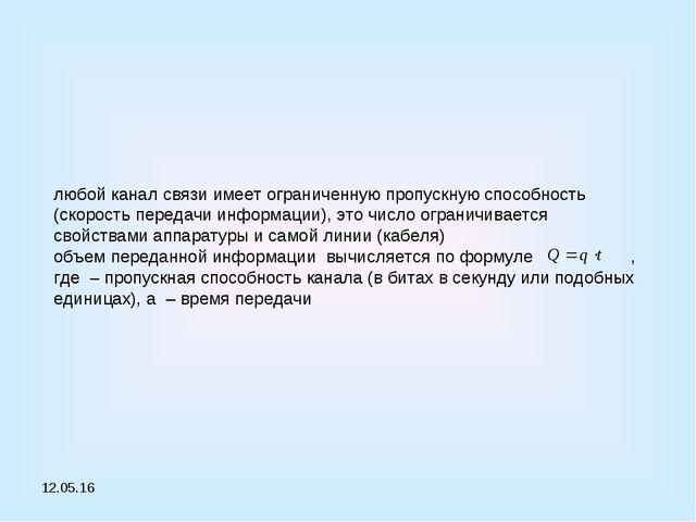 * любой канал связи имеет ограниченную пропускную способность (скорость перед...