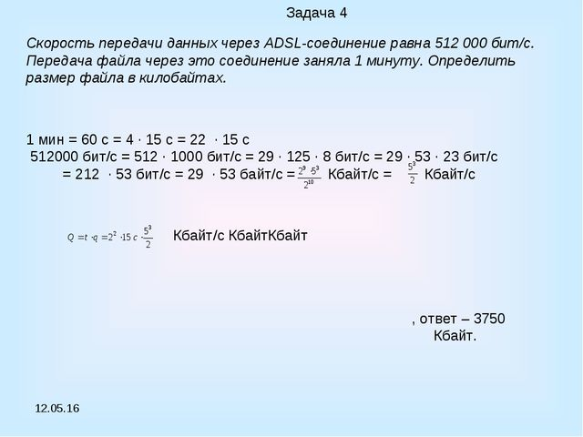 * Задача 4 Скорость передачи данных через ADSL-соединение равна 512 000 бит/c...