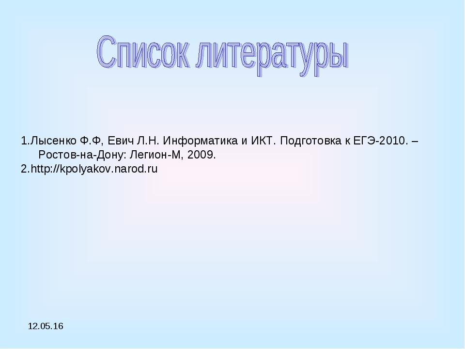 * 1.Лысенко Ф.Ф, Евич Л.Н. Информатика и ИКТ. Подготовка к ЕГЭ-2010. – Ростов...