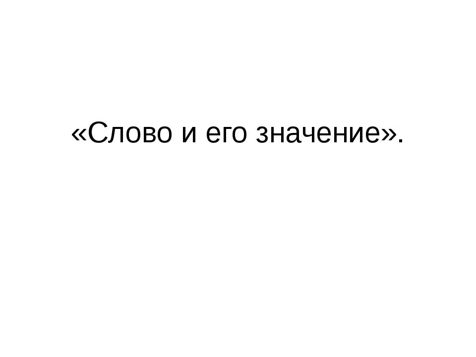 «Слово и его значение».