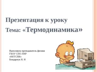 Презентация к уроку Тема: «Термодинамика» Выполнила преподаватель физики ГБОУ