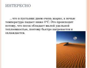 ИНТЕРЕСНО ...что в пустынях днем очень жарко, а ночью температура падает ни