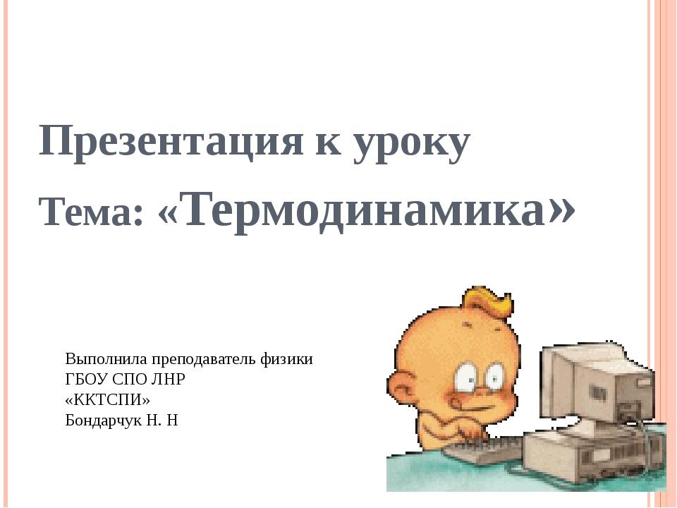 Презентация к уроку Тема: «Термодинамика» Выполнила преподаватель физики ГБОУ...