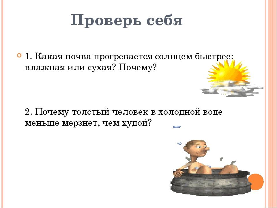Проверь себя 1. Какая почва прогревается солнцем быстрее: влажная или сухая?...
