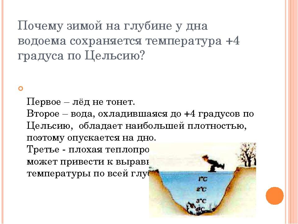 Почему зимой на глубине у дна водоема сохраняется температура +4 градуса по...