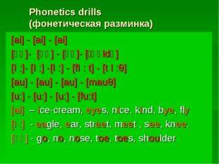 Phonetics drills (фонетическая разминка) [ai] - [ai] - [ai] [əʊ]- [əʊ] - [əʊ]