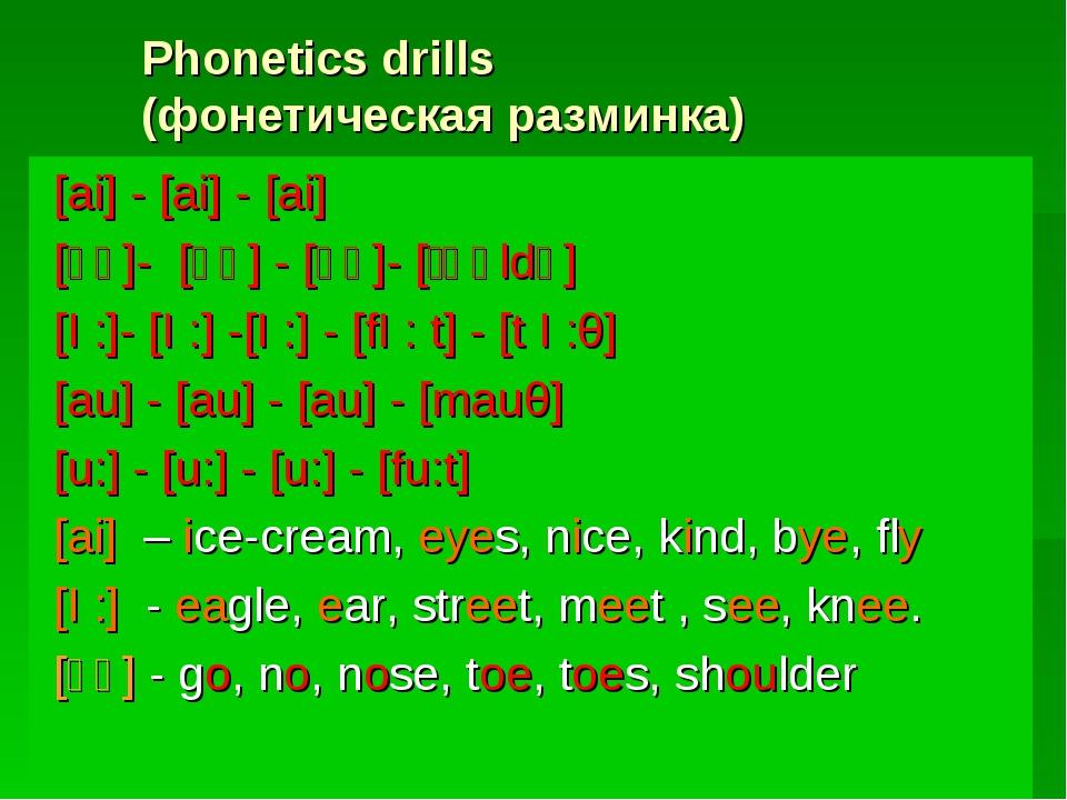 Phonetics drills (фонетическая разминка) [ai] - [ai] - [ai] [əʊ]- [əʊ] - [əʊ]...