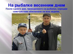 На рыбалке весенним днем После одного дня, проведенного на рыбалке, хорошее с