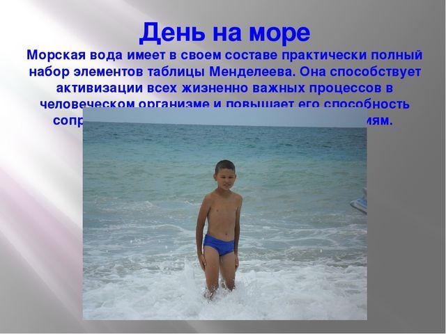 День на море Морская водаимеет в своем составе практически полный набор элем...