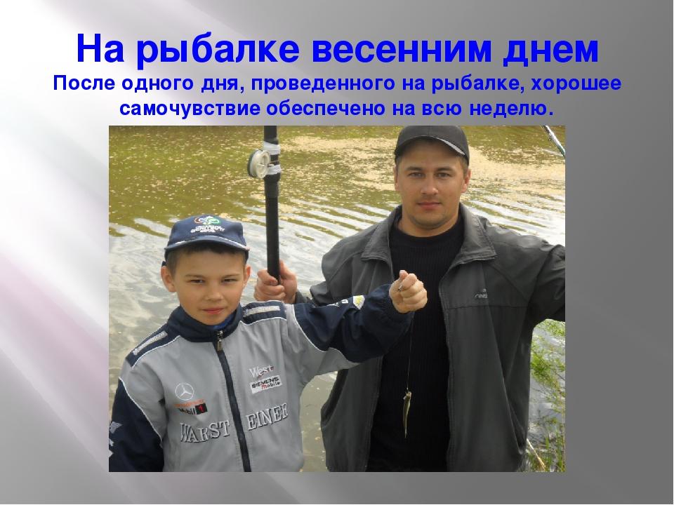На рыбалке весенним днем После одного дня, проведенного на рыбалке, хорошее с...