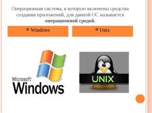 Операционная система, в которую включены средства создания приложений, для да