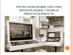 ТРЕТЬЕ ПОКОЛЕНИЕ (1965-1980): ИНТЕГРАЛЬНЫЕ СХЕМЫ И МНОГОЗАДАЧНОСТЬ