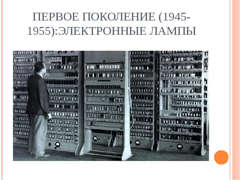 ПЕРВОЕ ПОКОЛЕНИЕ (1945-1955):ЭЛЕКТРОННЫЕ ЛАМПЫ