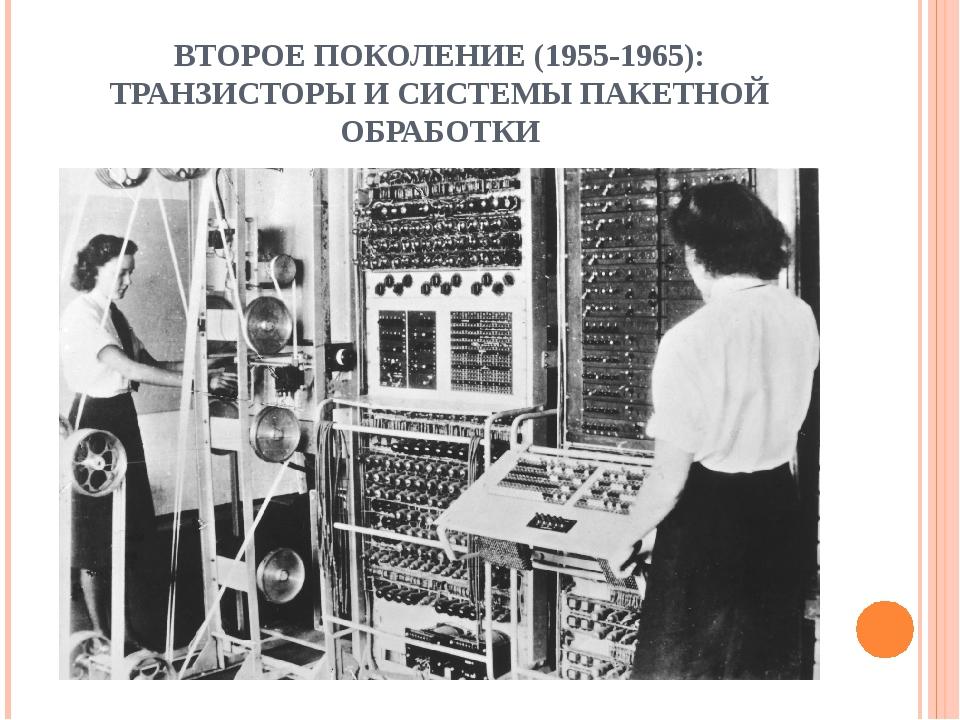 ВТОРОЕ ПОКОЛЕНИЕ (1955-1965): ТРАНЗИСТОРЫ И СИСТЕМЫ ПАКЕТНОЙ ОБРАБОТКИ
