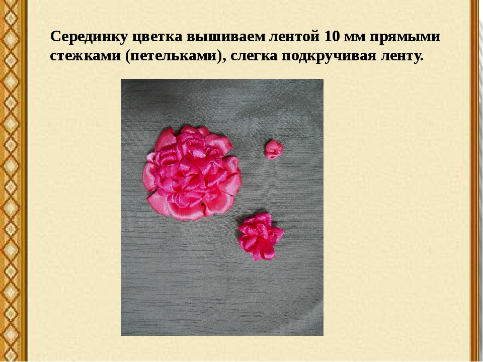 Серединку цветка вышиваем лентой 10 мм прямыми стежками (петельками), слегка...