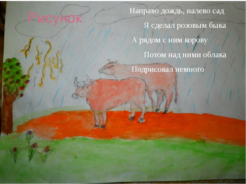 Рисунок Направо дождь, налево сад Я сделал розовым быка А рядом с ним корову...