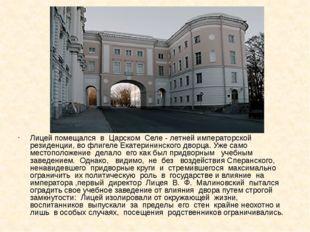 Лицей помещался в Царском Селе - летней императорской резиденции, во флигеле