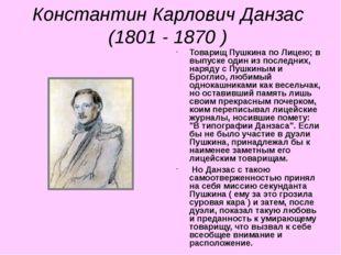 Константин Карлович Данзас (1801 - 1870 ) Товарищ Пушкина по Лицею; в выпуске