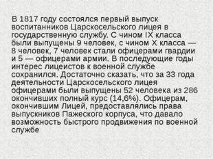 В 1817 году состоялся первый выпуск воспитанников Царскосельского лицея в гос